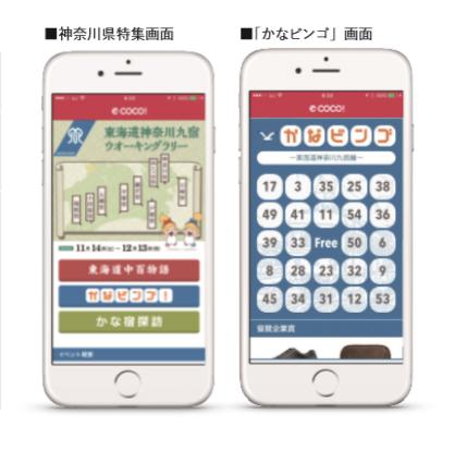 スマートフォン用観光アプリ「いいココ!」を利活用
